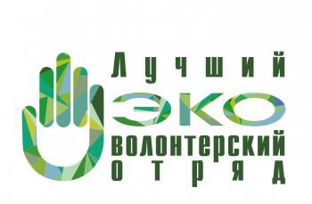 Всероссийский конкурс «Лучший эковолонтерский отряд»